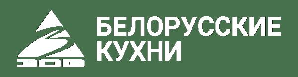 Зов - Белорусские кухни